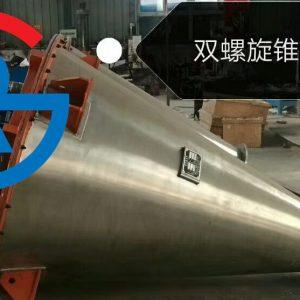 双螺旋锥形混合机碳化钨耐磨
